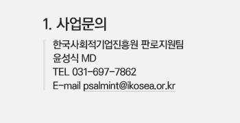 사회적기업을 위한 정기 MD상담회 vol.7 개최 상담회 관련문의