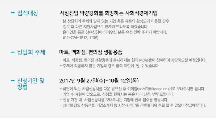 사회적기업을 위한 정기 MD상담회 vol.7 개최 내용