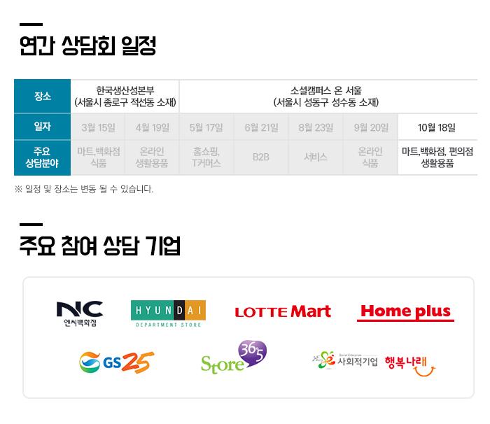 사회적기업을 위한 정기 MD상담회 vol.7 개최 연간상담회 일정